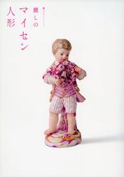 麗しのマイセン人形