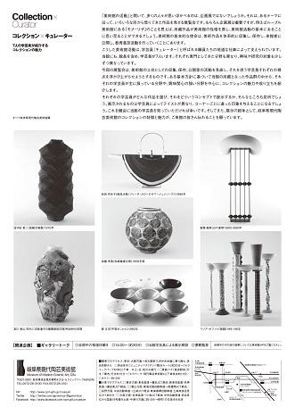 コレクション×キュレーター-7人の学芸員が紹介するコレクションの魅力