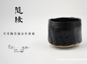 210707 美濃陶芸協会展示会